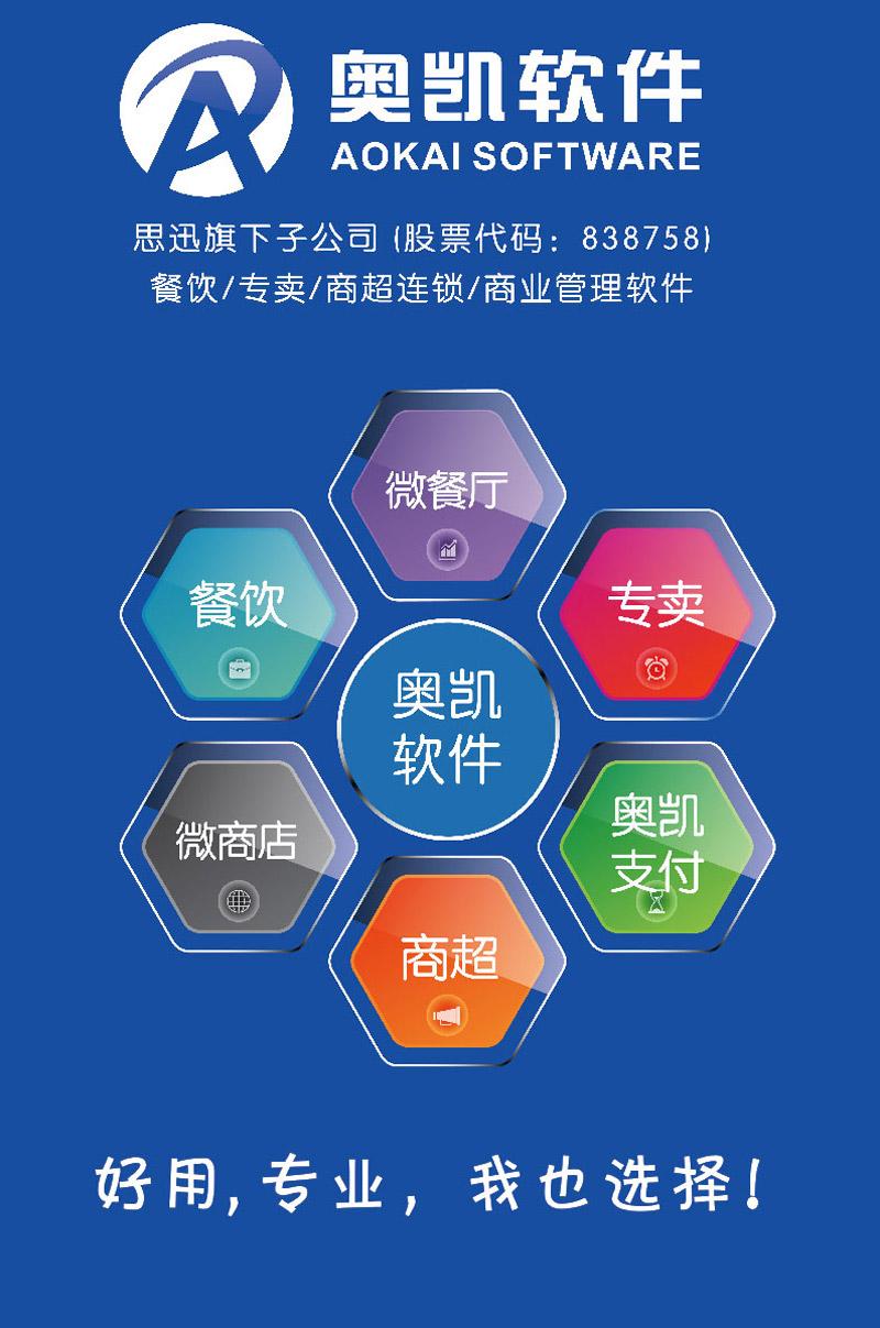 案例丨燕杨商贸上线奥凯服装管理系统