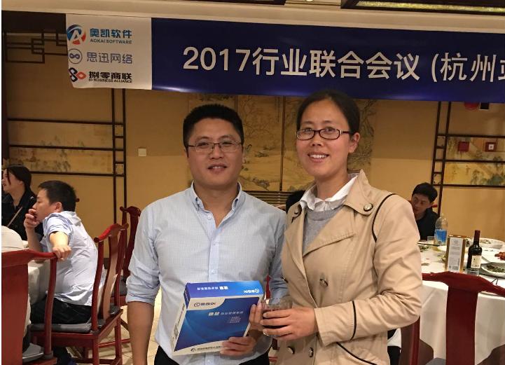 奥凯软件浙江合作伙伴大会