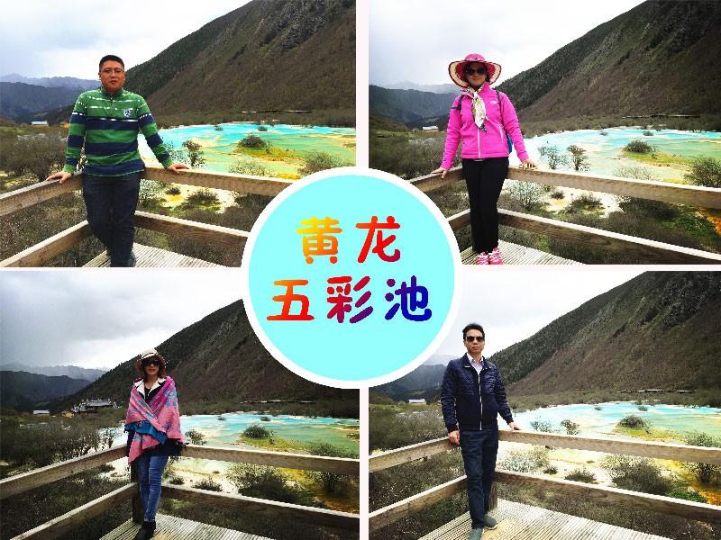 奥凯软件黄龙旅游