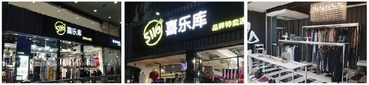 喜乐库服装连锁店