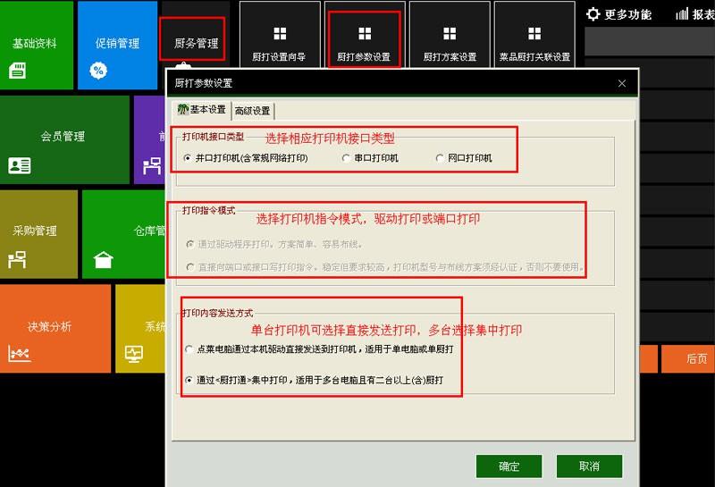 巨客餐饮管理软件.NET厨打服务器设置