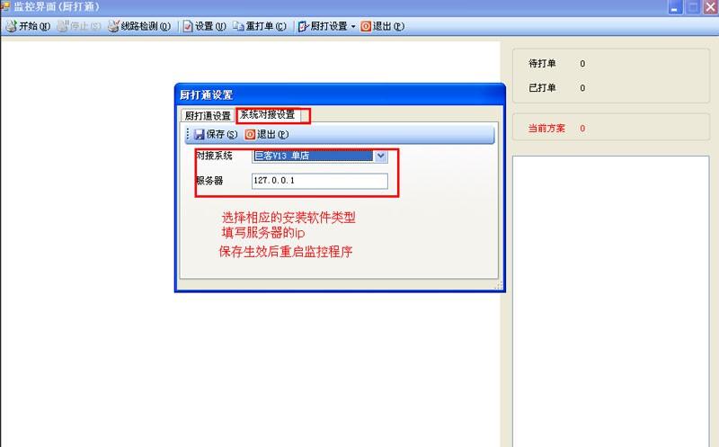 巨客餐饮管理软件 .NET厨打服务器设置