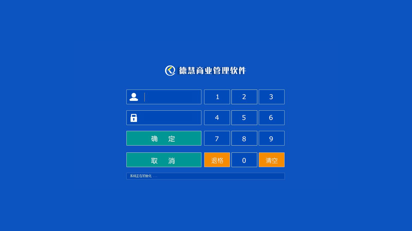 徳慧V15商业管理软件