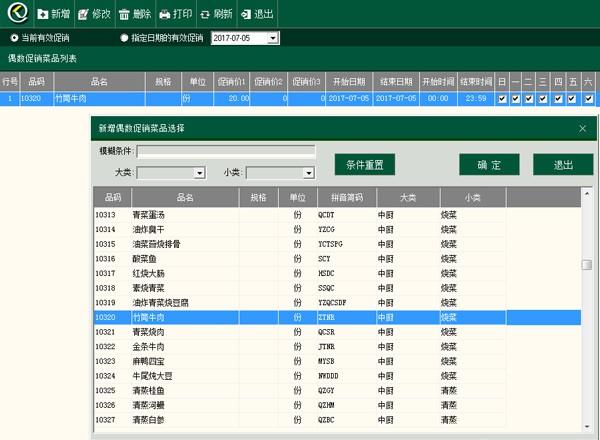 巨客餐饮管理软件促销管理