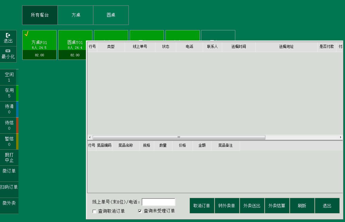 外卖接口程序和配置说明文档