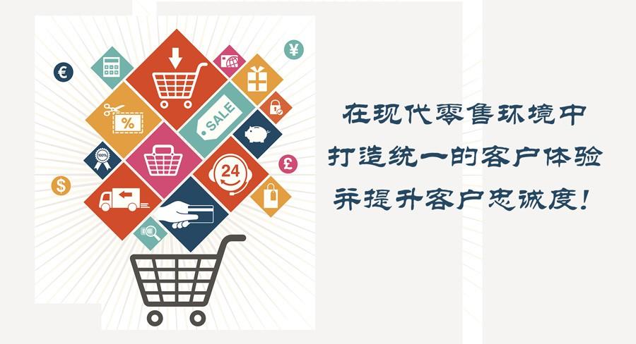 在现代零售环境中打造统一的客户体验并提升客户忠诚度