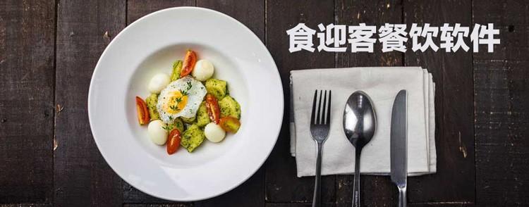 食迎客餐饮连锁管理解决方案