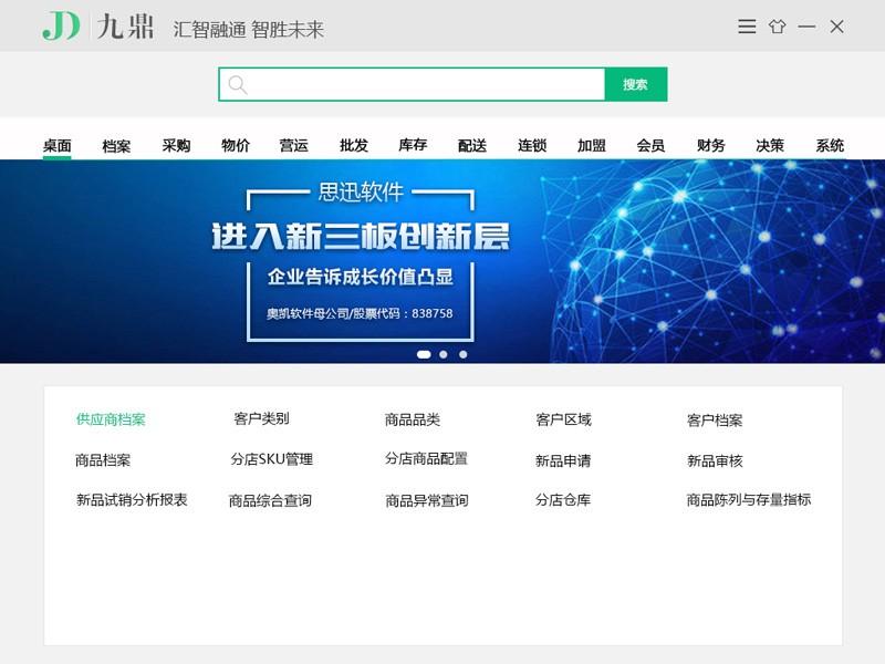 九鼎V17大中型商业管理系统