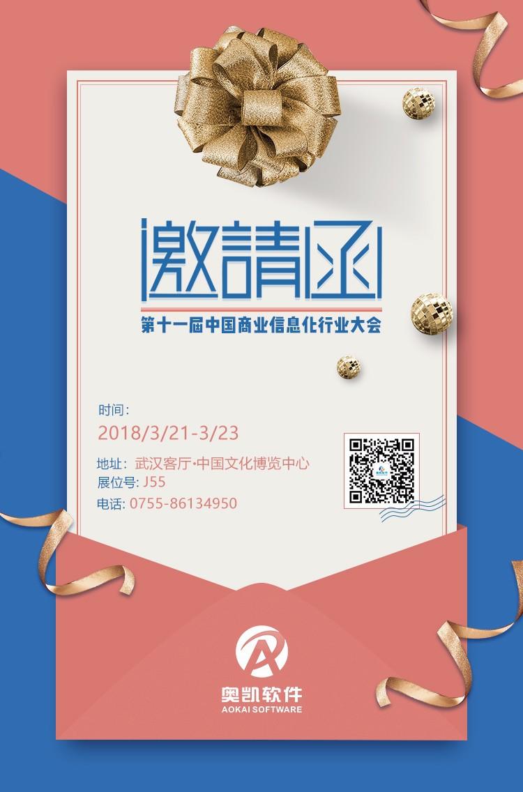 2018武汉展会,奥凯软件加盟,收银系统合作