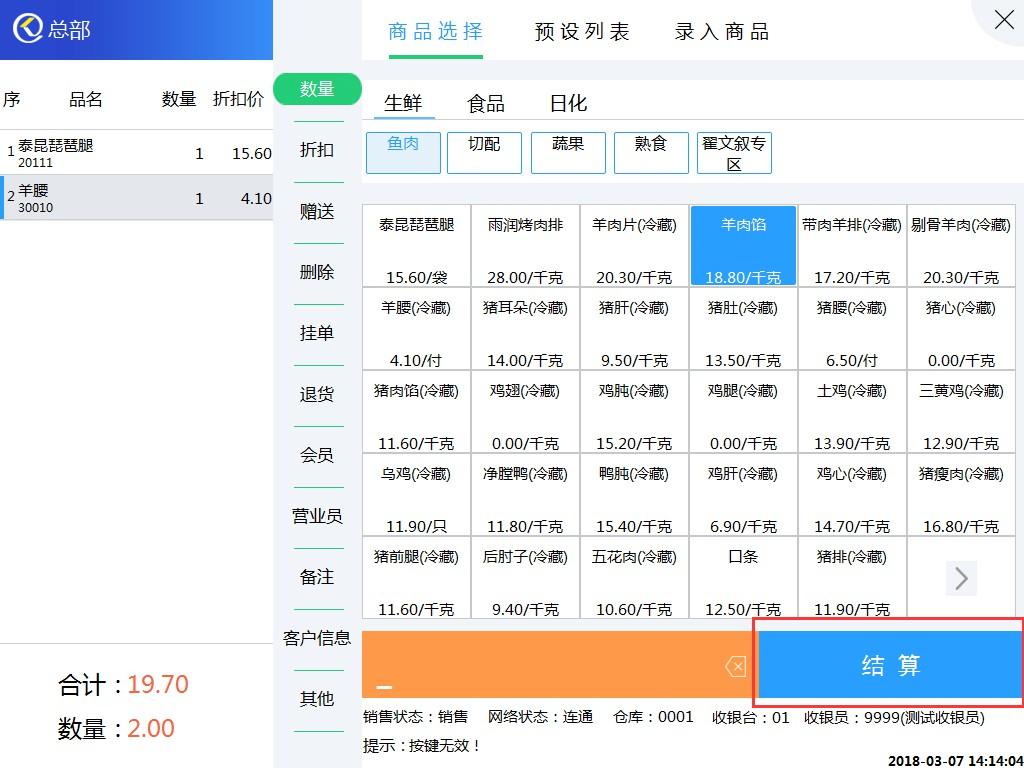 超市管理软件代理,超市收银系统,超市收银软件
