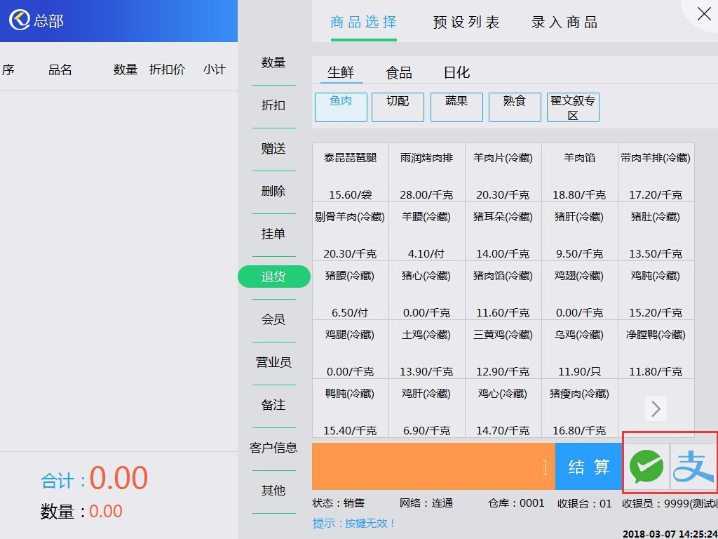 奥凯德慧,奥凯软件加盟,商超收银系统排行