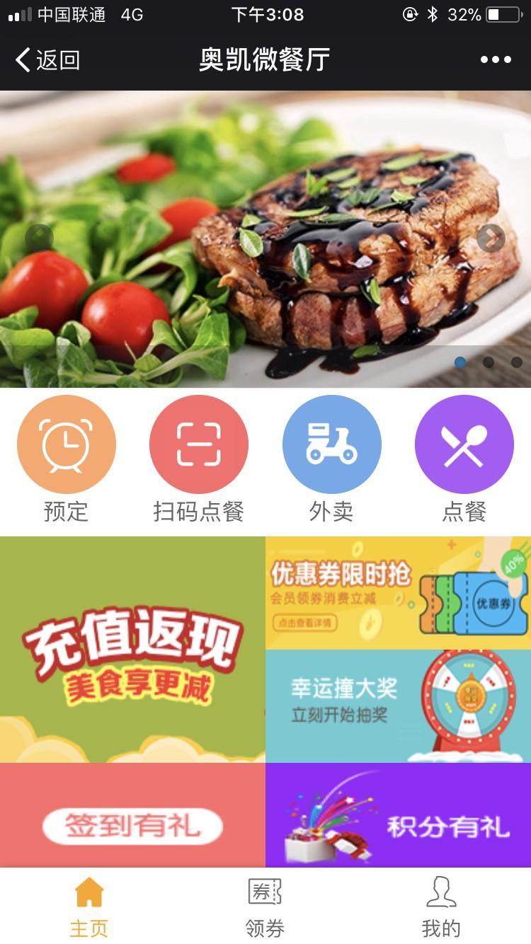 二维码点餐系统,手机自助点餐系统,手机二维码点餐软件