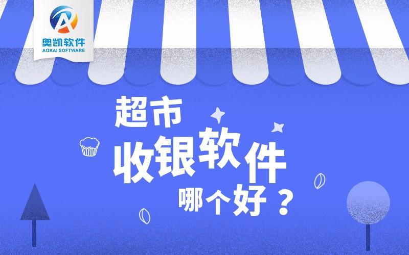 超市收银软件,商超收银软件,商超管理软件