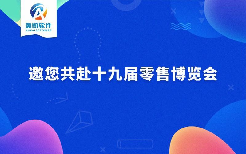 奥凯软件邀您参加十九届零售博览会