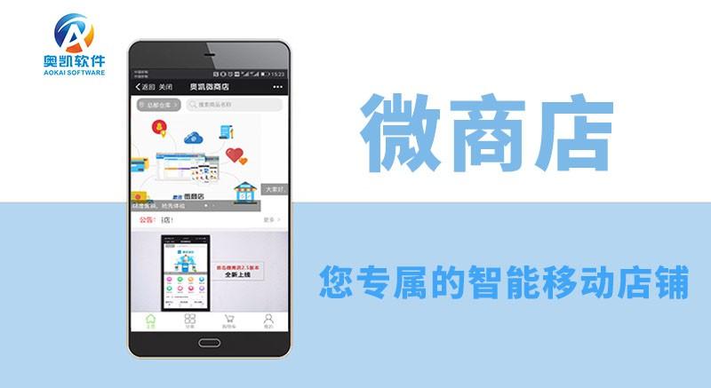公众号店铺软件,收银软件,手机店铺系统
