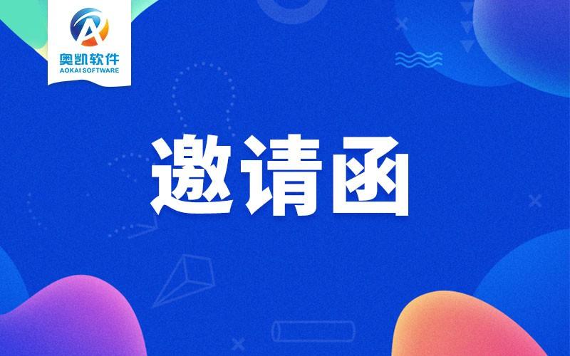 2017年奥凯软件、思迅网络、佳博科技 易衡电子渠道伙伴交流会(厦门站)
