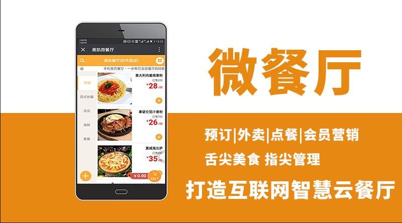 手机点餐,手机扫码点餐,手机微店铺软件