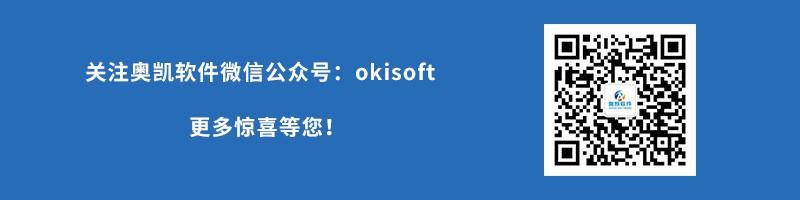 关注奥凯软件公众号