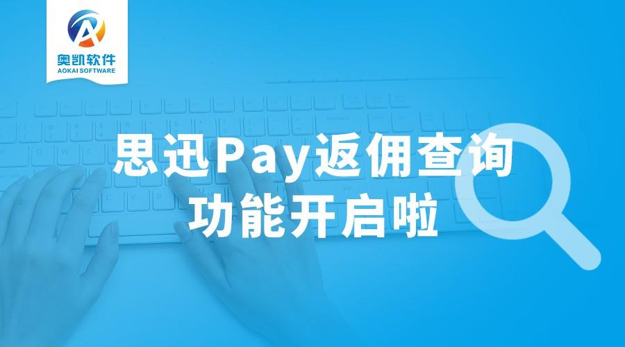 思迅Pay手机收银系统返佣查询功能开启
