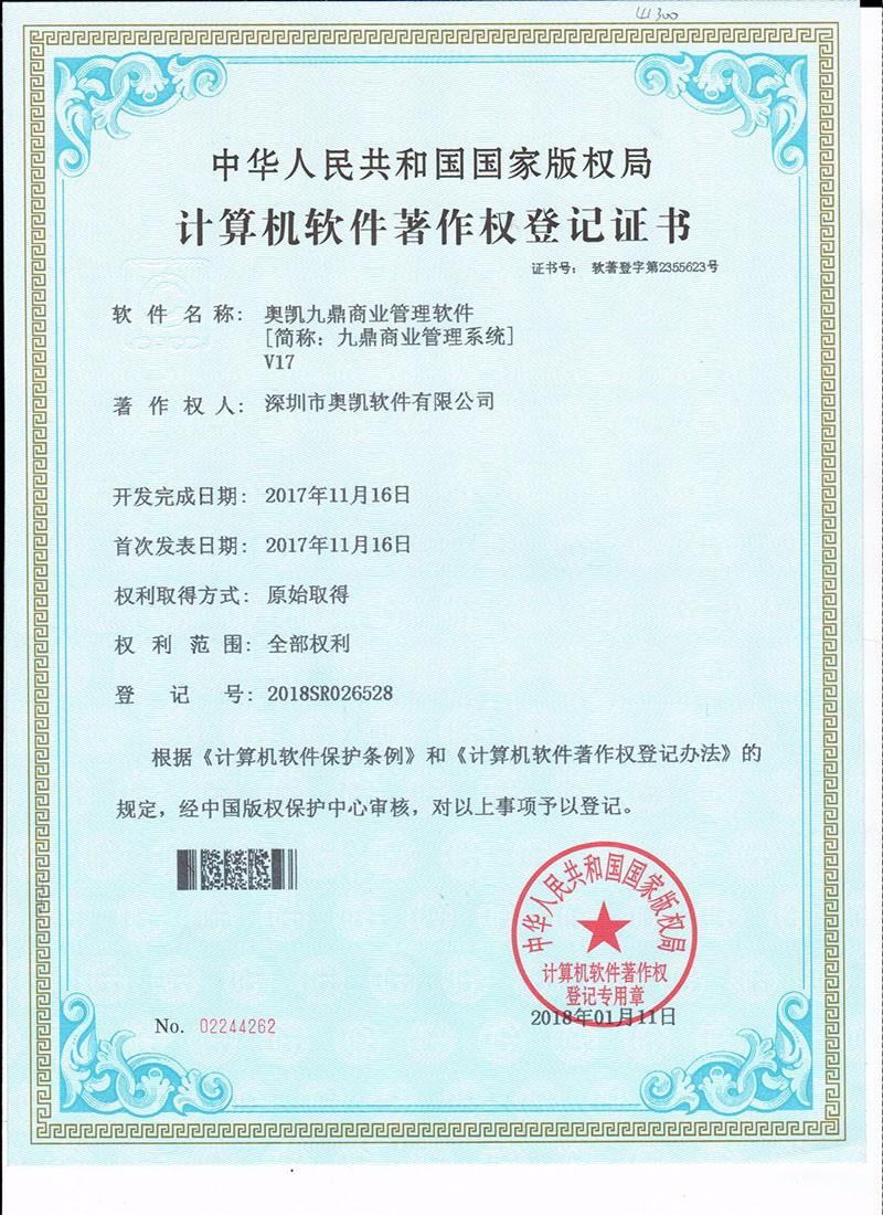 奥凯九鼎商超收银系统V17软件著作权