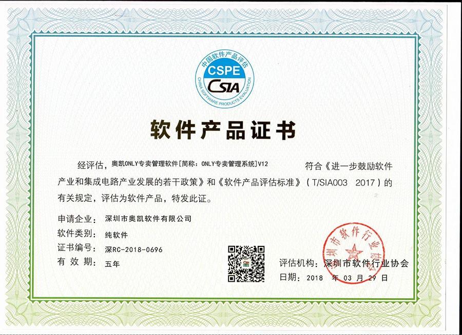 奥凯ONLY专卖收银系统软件产品证书