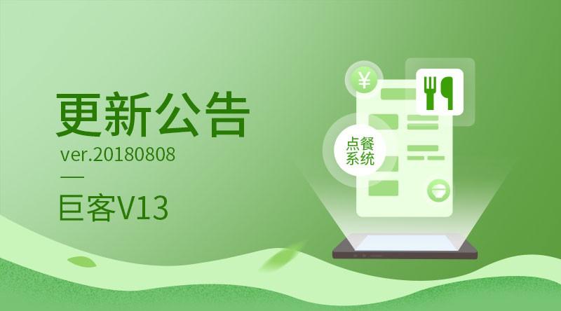 奥凯软件餐饮收银系统