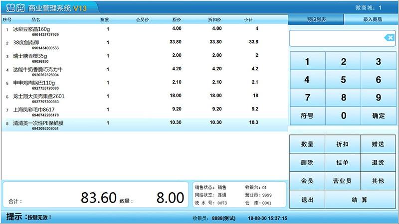 奥凯软件超市收银系统
