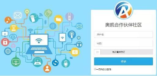 奥凯软件合作伙伴社区平台