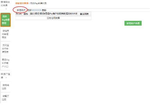 奥凯合作伙伴社区-思迅Pay申请