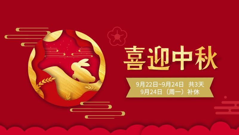 2018奥凯软件中秋节放假通知