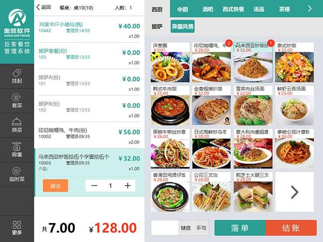 奥凯软件巨客餐饮收银系统