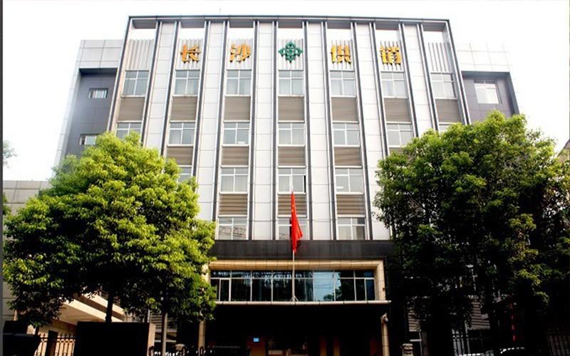 湖南省供销合作总社