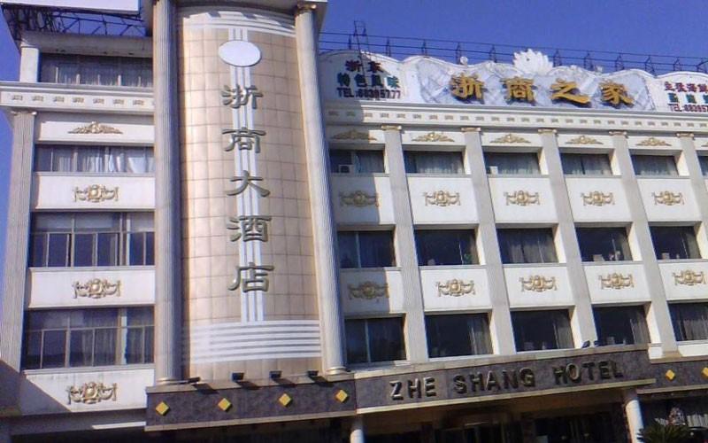 新疆浙商大酒店餐饮部