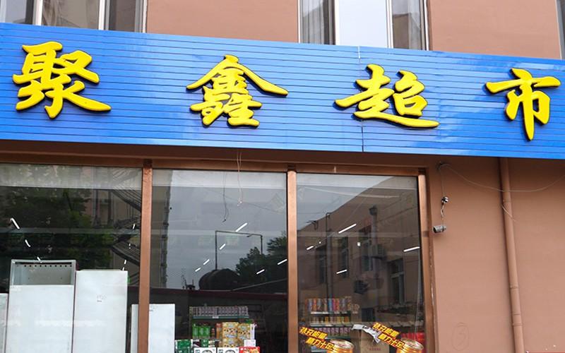 聚鑫生活超市