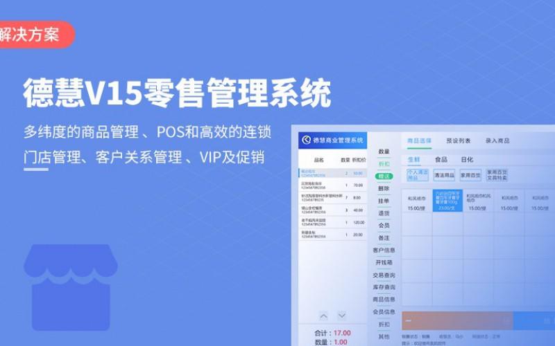 德慧零售收银系统V15.5