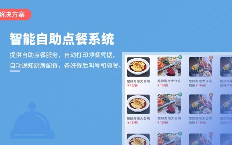 智能自助点餐系统