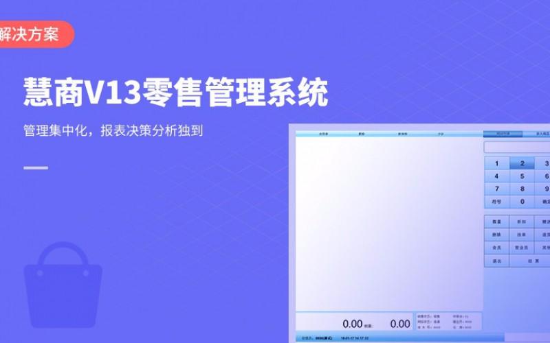 慧商零售收银系统V13