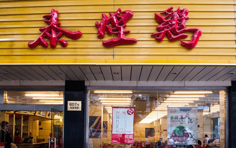 上海泰煌鸡连锁餐饮