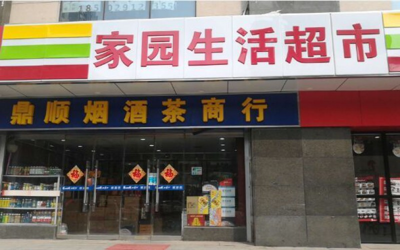 西安经济技术开发区家园生活超市