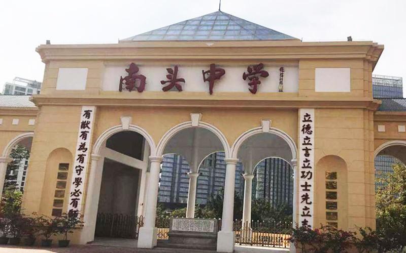深圳市南头中学服务部